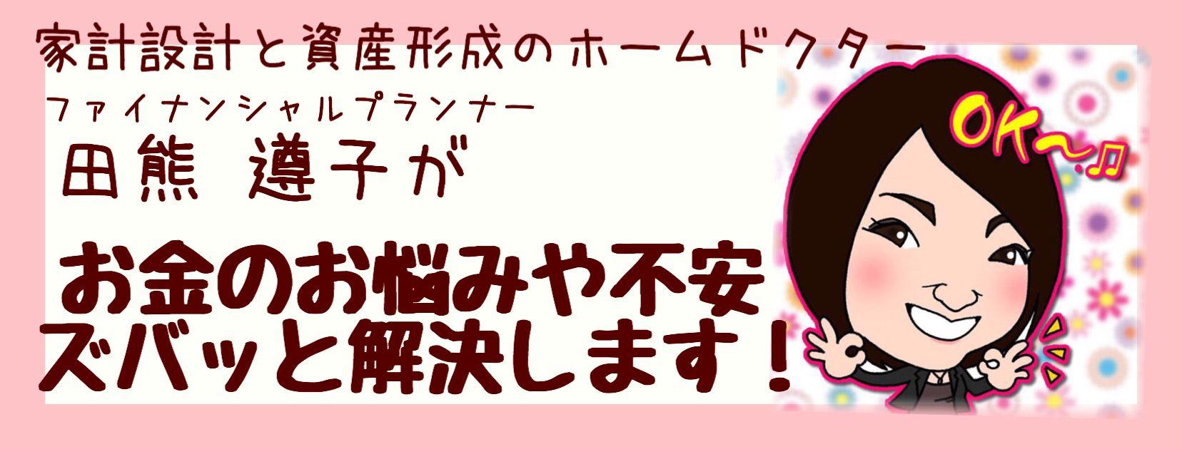 田熊FPコンサルティング
